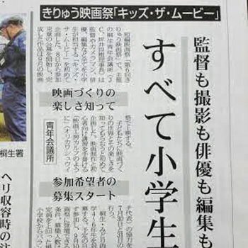 kiryu_newspaper
